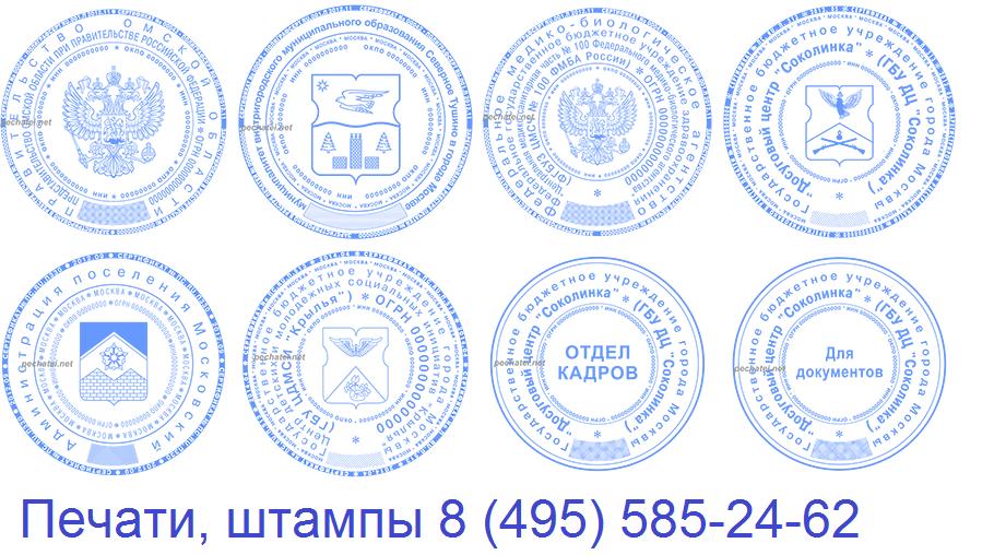 Шаблон гербовой печати скачать