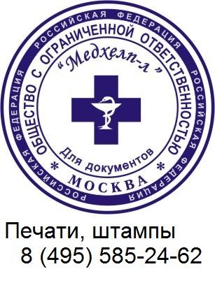Образец Печать Больницы - фото 11